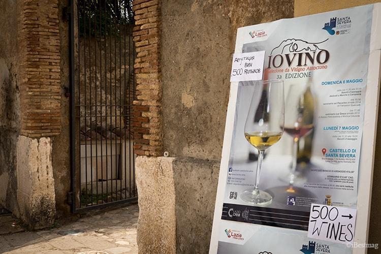 Io Vino 2018 - Santa Severa Castle - Rome